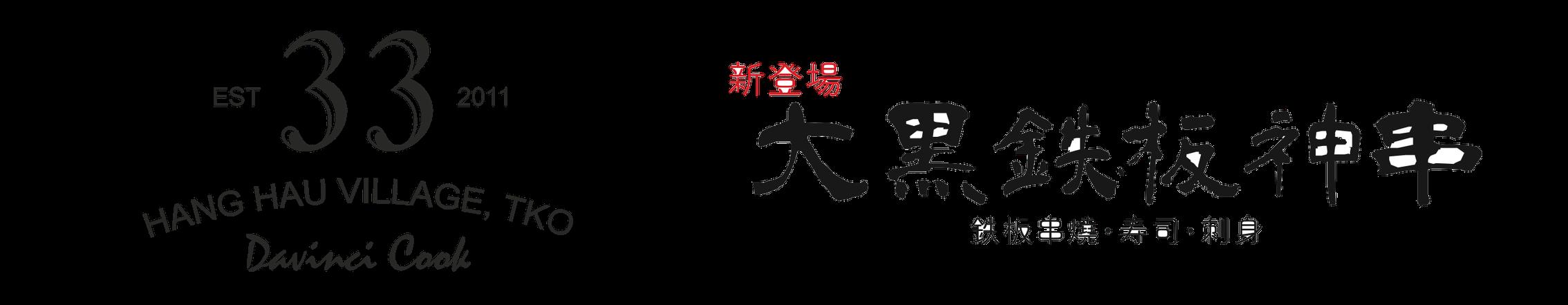 將軍澳外賣速遞 TKO Davinci Cook x 大黑鐵板神串 - tko.orderfood.hk
