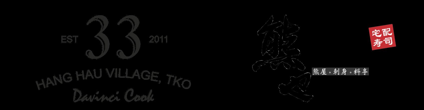 TKO Davinci Cook x 熊也 - tko.orderfood.hk